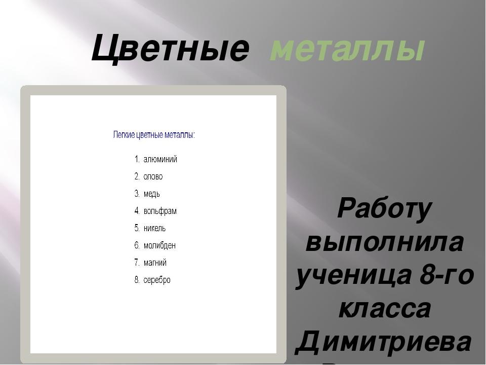 Цветные металлы Работу выполнила ученица 8-го класса Димитриева Виктория МОУ...