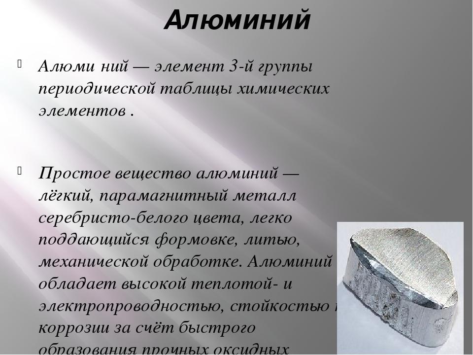 Алюминий Алюми́ний — элемент 3-й группы периодической таблицы химических элем...