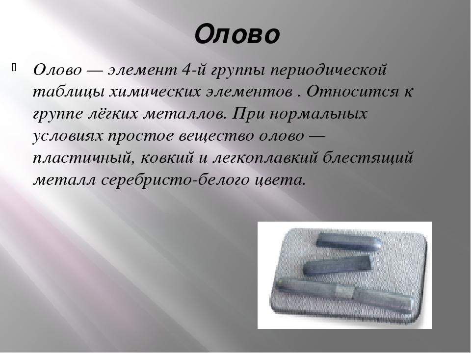 Олово Олово — элемент 4-й группы периодической таблицы химических элементов ....