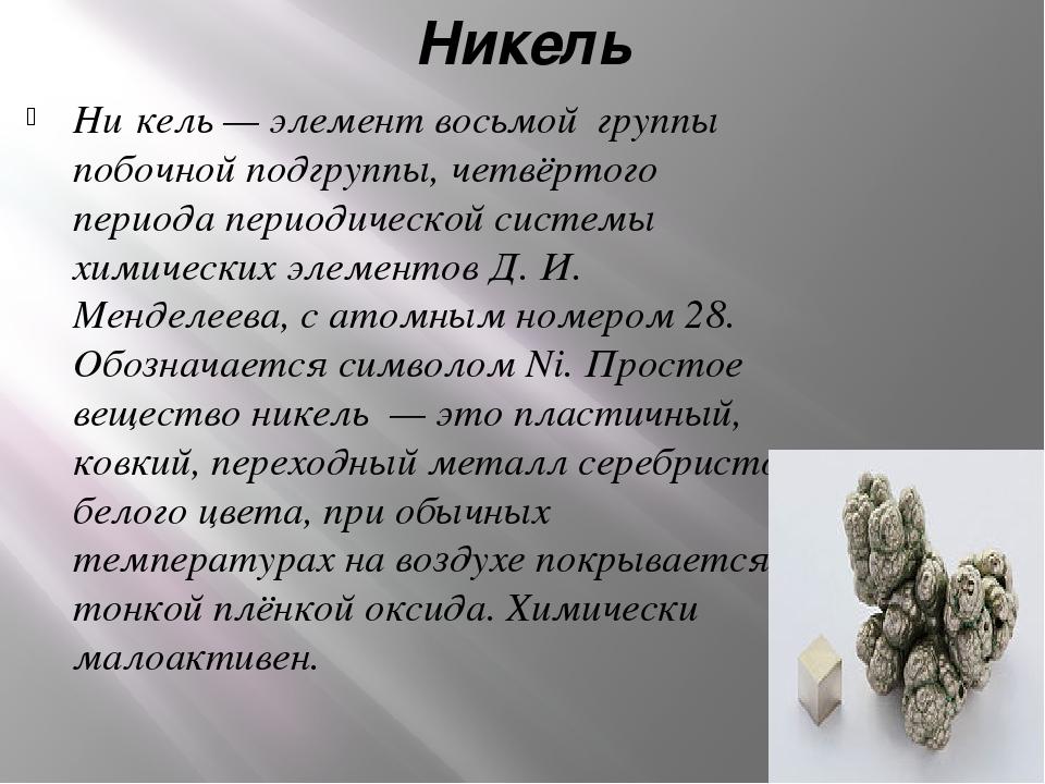 Никель Ни́кель — элемент восьмой группы побочной подгруппы, четвёртого период...