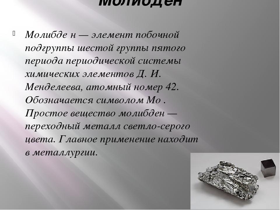 Молибден Молибде́н — элемент побочной подгруппы шестой группы пятого периода...