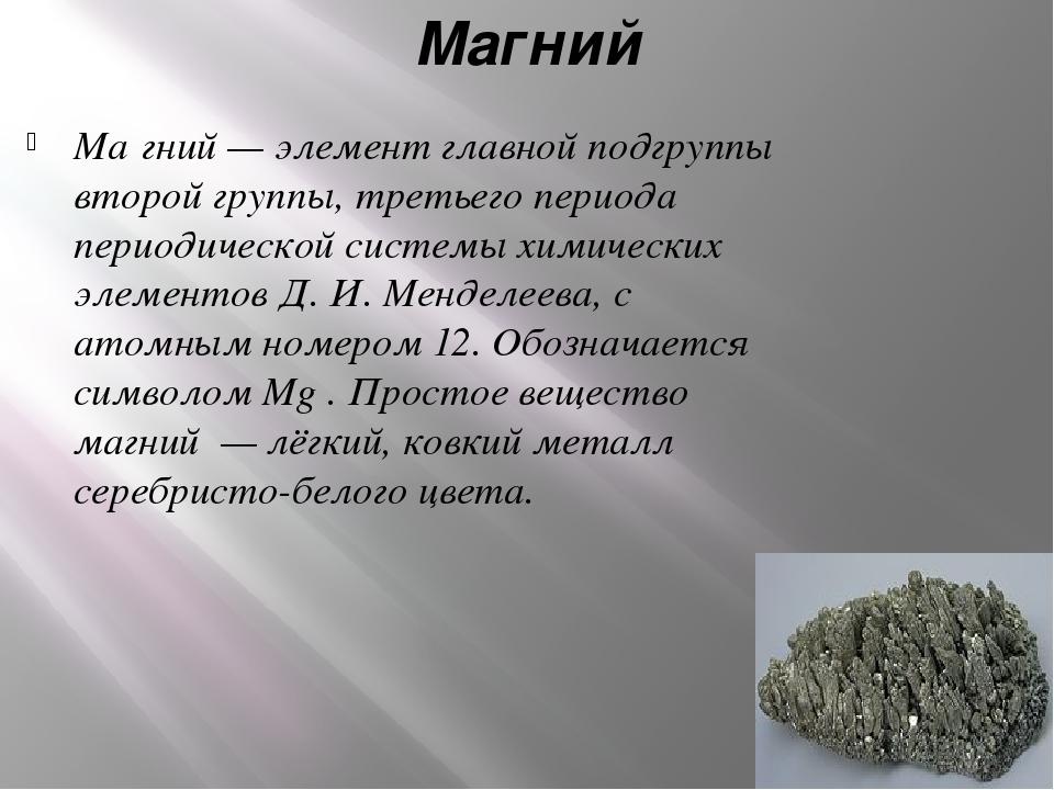 Магний Ма́гний — элемент главной подгруппы второй группы, третьего периода пе...