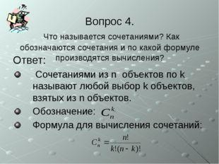 Вопрос 4. Что называется сочетаниями? Как обозначаются сочетания и по какой ф