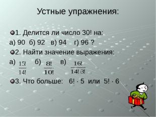 Устные упражнения: 1. Делится ли число 30! на: а) 90 б) 92 в) 94 г) 96 ? 2. Н