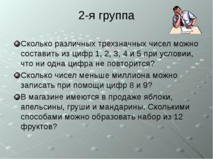 2-я группа Сколько различных трехзначных чисел можно составить из цифр 1, 2,