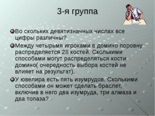 3-я группа Во скольких девятизначных числах все цифры различны? Между четырьм