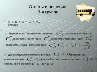 Ответы и решения. 3-я группа * * 1. 2. 9 · 9 · 8 · 7 · 6 · 5 · 4 · 3 · 2 = 32