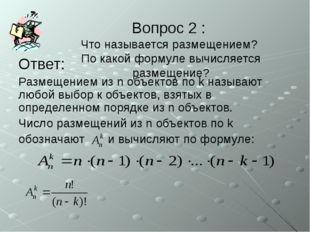 Вопрос 2 : Что называется размещением? По какой формуле вычисляется размещени