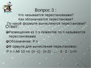 Вопрос 3 : Что называется перестановками? Как обозначаются перестановки? По к