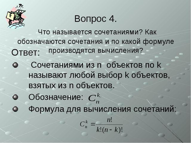Вопрос 4. Что называется сочетаниями? Как обозначаются сочетания и по какой ф...