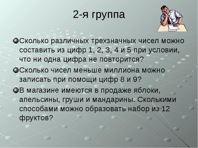 2-я группа Сколько различных трехзначных чисел можно составить из цифр 1, 2,...
