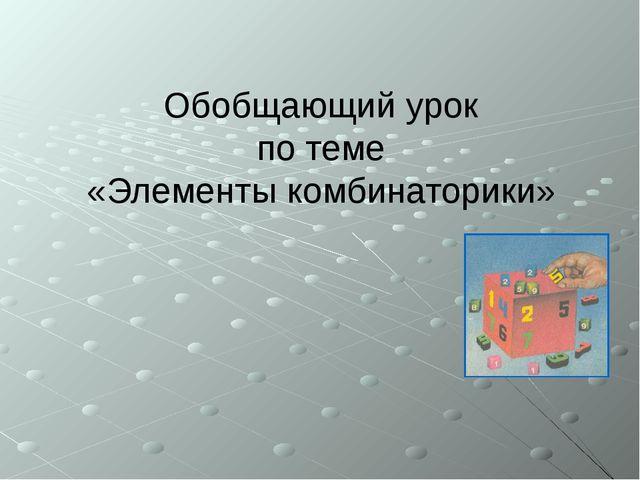 Обобщающий урок по теме «Элементы комбинаторики»