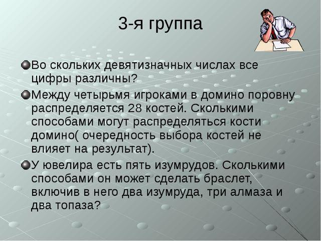 3-я группа Во скольких девятизначных числах все цифры различны? Между четырьм...