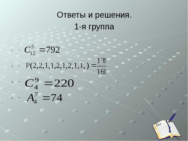 Ответы и решения. 1-я группа - - - -