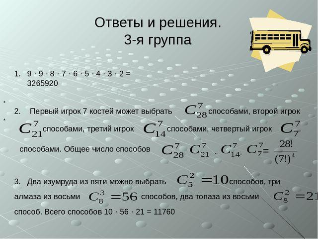 Ответы и решения. 3-я группа * * 1. 2. 9 · 9 · 8 · 7 · 6 · 5 · 4 · 3 · 2 = 32...