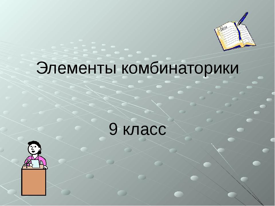 Элементы комбинаторики 9 класс