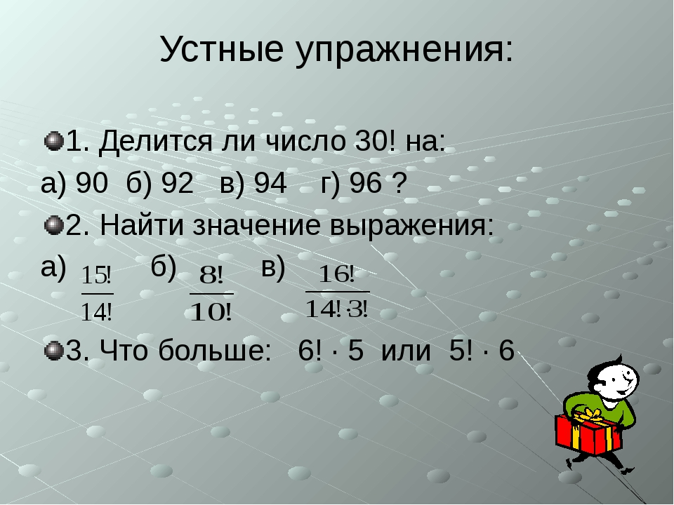 Устные упражнения: 1. Делится ли число 30! на: а) 90 б) 92 в) 94 г) 96 ? 2. Н...