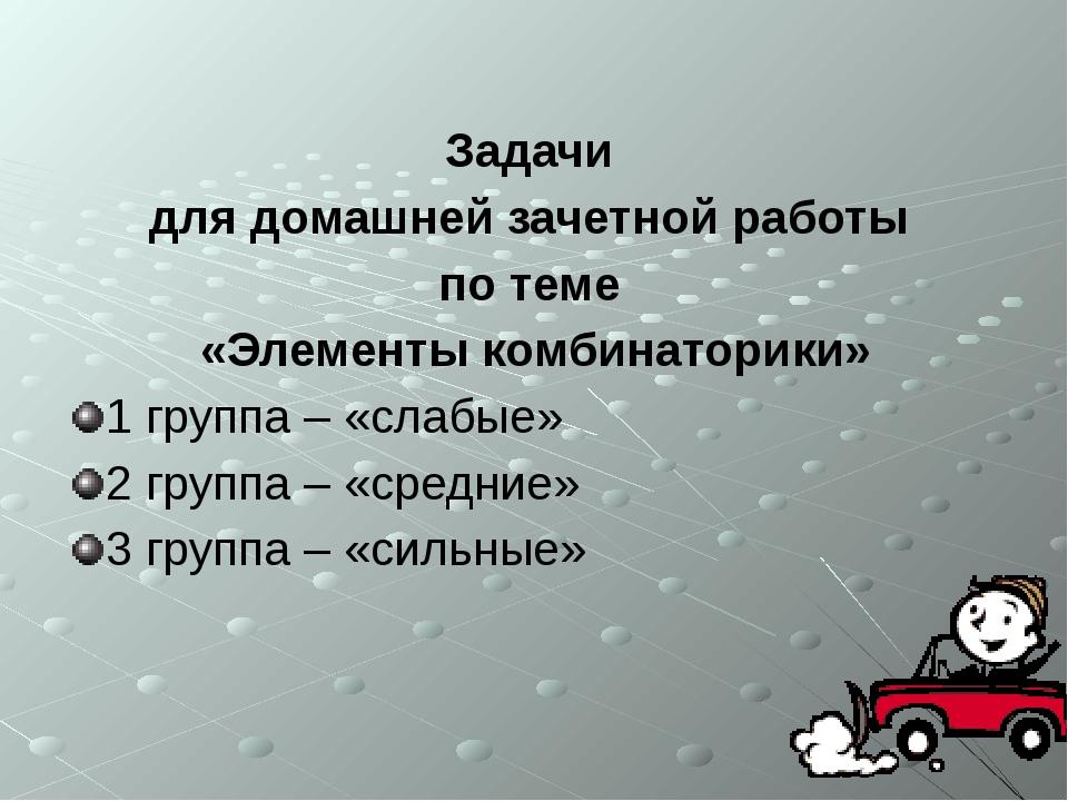 Задачи для домашней зачетной работы по теме «Элементы комбинаторики» 1 группа...