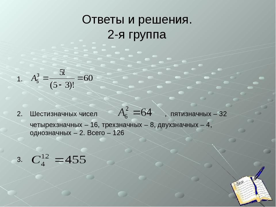 Ответы и решения. 2-я группа