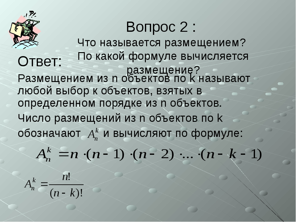 Вопрос 2 : Что называется размещением? По какой формуле вычисляется размещени...