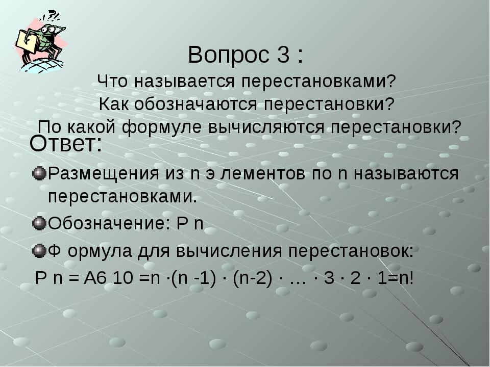 Вопрос 3 : Что называется перестановками? Как обозначаются перестановки? По к...