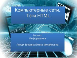 Компьютерные сети Теги HTML 3 4 8 2 7 1 6 2 3 4 5 8 7 6 5 1