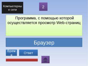 TCP/IP Сервис, обеспечивающий пересылку файлов между компьютерами сети незав