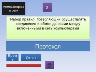 Браузер Программа, с помощью которой осуществляется просмотр Web-страниц 2 О