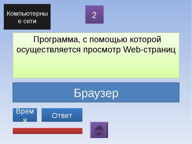 TCP/IP Сервис, обеспечивающий пересылку файлов между компьютерами сети незав...