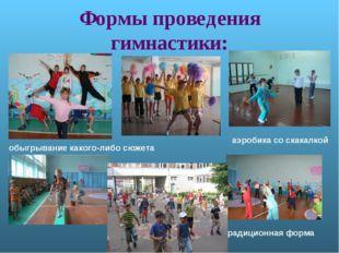 Формы проведения гимнастики: ритмическая гимнастика; Степ-аэробика. обыгрыван
