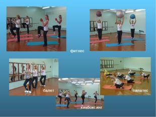 пилатес балет кикбоксинг фитнес