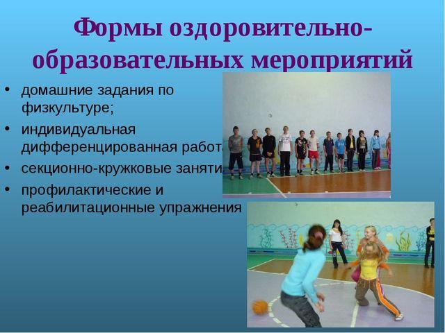 Формы оздоровительно-образовательных мероприятий домашние задания по физкульт...