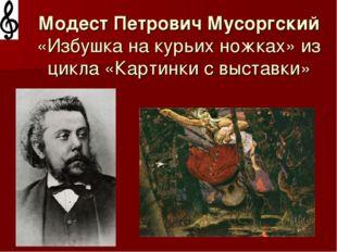 Модест Петрович Мусоргский «Избушка на курьих ножках» из цикла «Картинки с вы