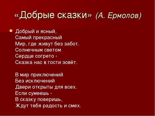«Добрые сказки» (А. Ермолов) Добрый и ясный, Самый прекрасный Мир, где живут...