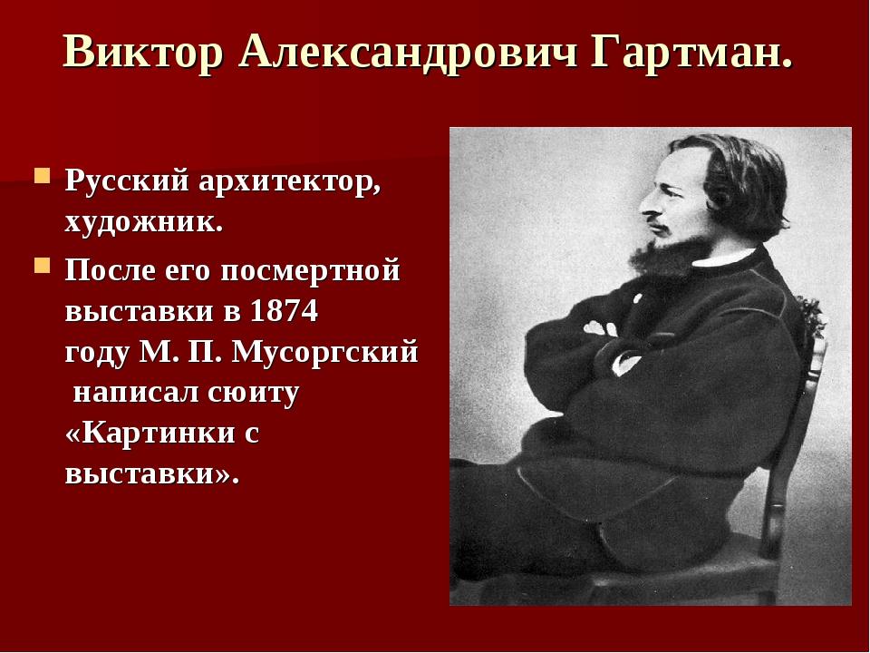 Виктор Александрович Гартман. Русский архитектор, художник. После его посмерт...