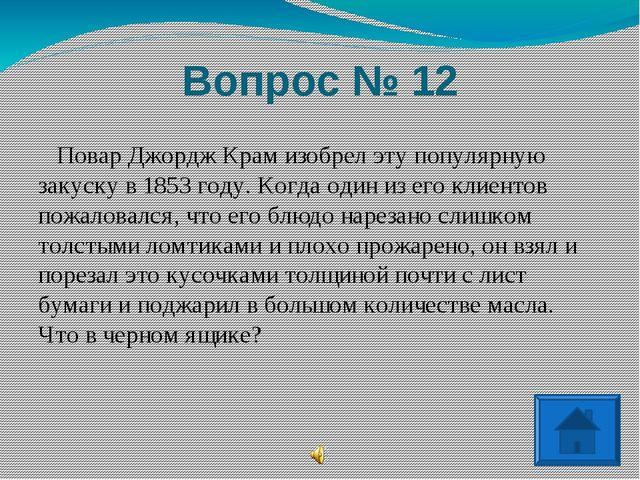 Вопрос № 15 .