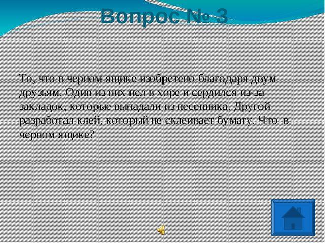 Вопрос № 5 Есть одна легенда о московском булочнике Иване Филиппове: генерал-...