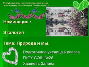 Республиканская научно-исследовательская конференция « С любовью к Родине дыш