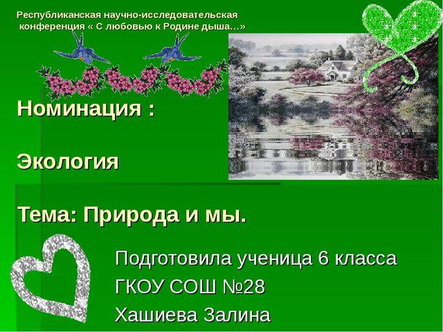 Республиканская научно-исследовательская конференция « С любовью к Родине дыш...