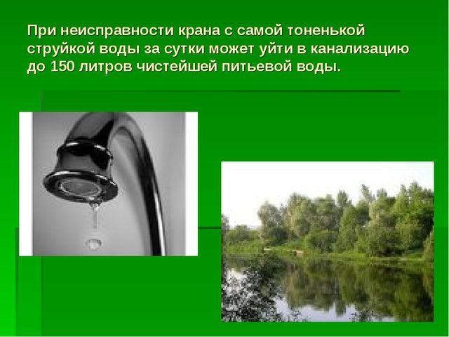 При неисправности крана с самой тоненькой струйкой воды за сутки может уйти в...