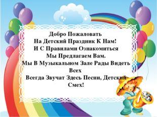 Добро Пожаловать На Детский Праздник К Нам! И С Правилами Ознакомиться Мы Пр