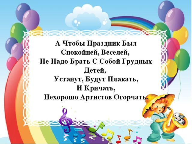 А Чтобы Праздник Был Спокойней, Веселей, Не Надо Брать С Собой Грудных Детей...
