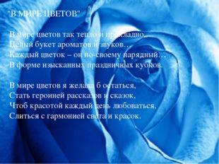 """""""В МИРЕ ЦВЕТОВ"""" В мире цветов так тепло и прохладно, Целый букет ароматов и з"""