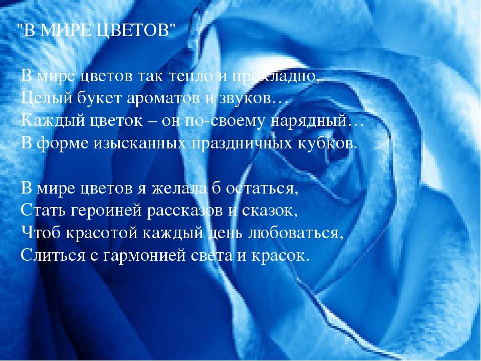 """""""В МИРЕ ЦВЕТОВ"""" В мире цветов так тепло и прохладно, Целый букет ароматов и з..."""