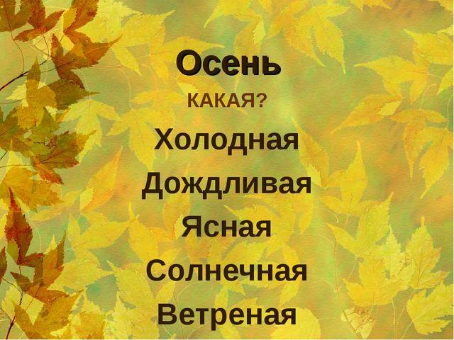 Осень КАКАЯ? Холодная Дождливая Ясная Солнечная Ветреная