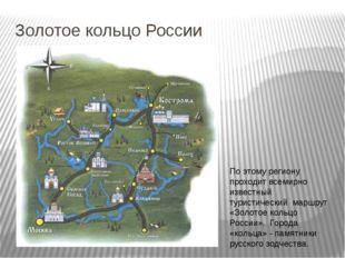 Золотое кольцо России По этому региону проходит всемирно известный туристичес