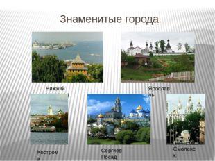 Знаменитые города Нижний Новгород Ярославль Смоленск Сергиев Посад Кострома