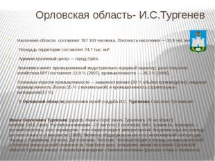 Орловская область- И.С.Тургенев Население области составляет 787 163 человек