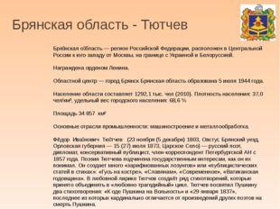 Воронежская область Воронежская область расположена в центральной полосе евро