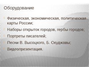 Оборудование Физическая, экономическая, политическая карты России; Наборы отк